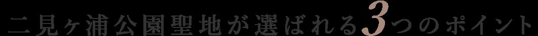 二見ヶ浦公園聖地が選ばれる3つのポイント