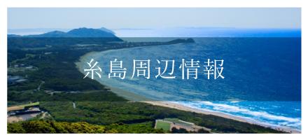福岡糸島周辺情報