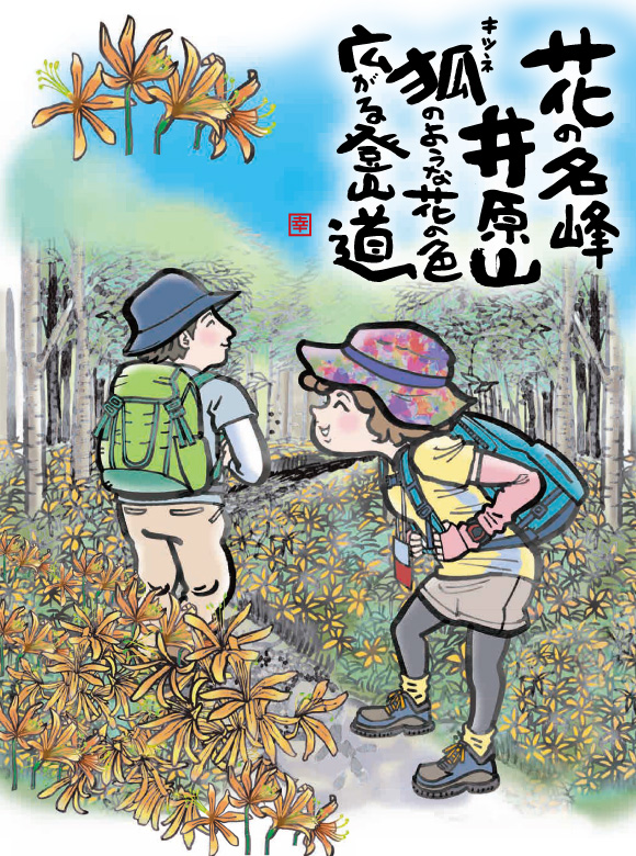 花の名峰 井原山
