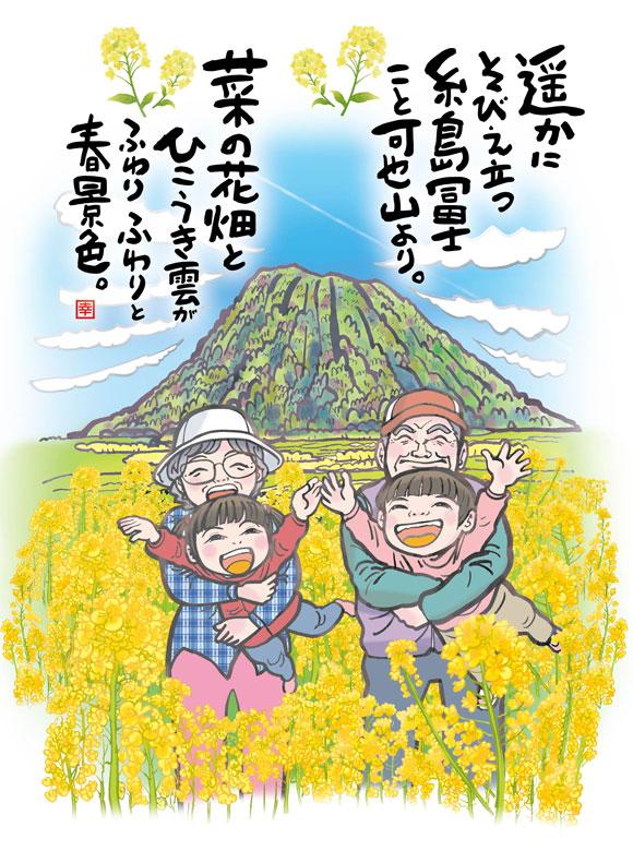 糸島孤高の峰、可也山