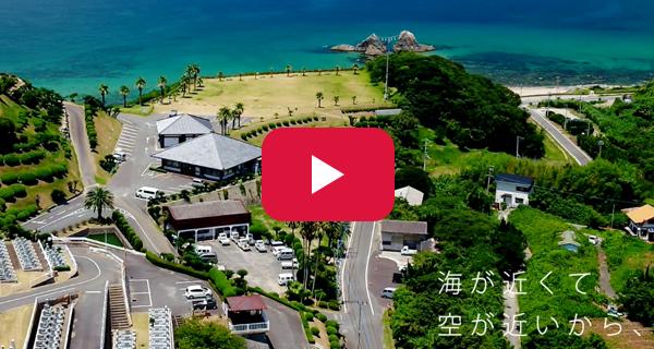 二見ヶ浦公園聖地30秒TV-CM ~海と空篇~